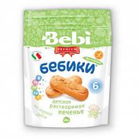 """Печенье """"Бебики"""" без глютена, 180 гр. Bebi 1620002"""