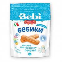 """Печенье """"Бебики"""" классическое, 125 гр. Bebi 1620003"""