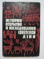 Азатьян А.А. и др. История открытия и исследования Советской Азии.