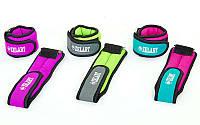 Утяжелители-манжеты для рук и ног ZEL FI-5732-1 (2 x 0,5кг) (лайкра, метал.шарики, цвета в ассортименте)