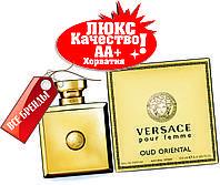 Versace pour Femme oud Oriental Люкс качество АА+++  Версаче Пур Фам Уд Ориенталь