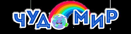 Интернет-магазин Чудо Мир