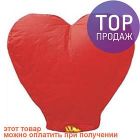 Небесный фонарик - сердце. Красный!