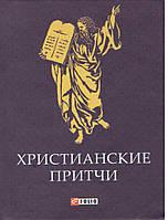 Христианские притчи (мини-книга)., фото 1