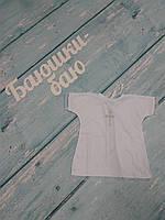 Крестильная рубашка, белый, кулир