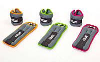 Утяжелители-манжеты для рук и ног ZEL FI-5733-2 (2 x 1кг) (неопрен, метал.шарики, цвета в ассортименте)