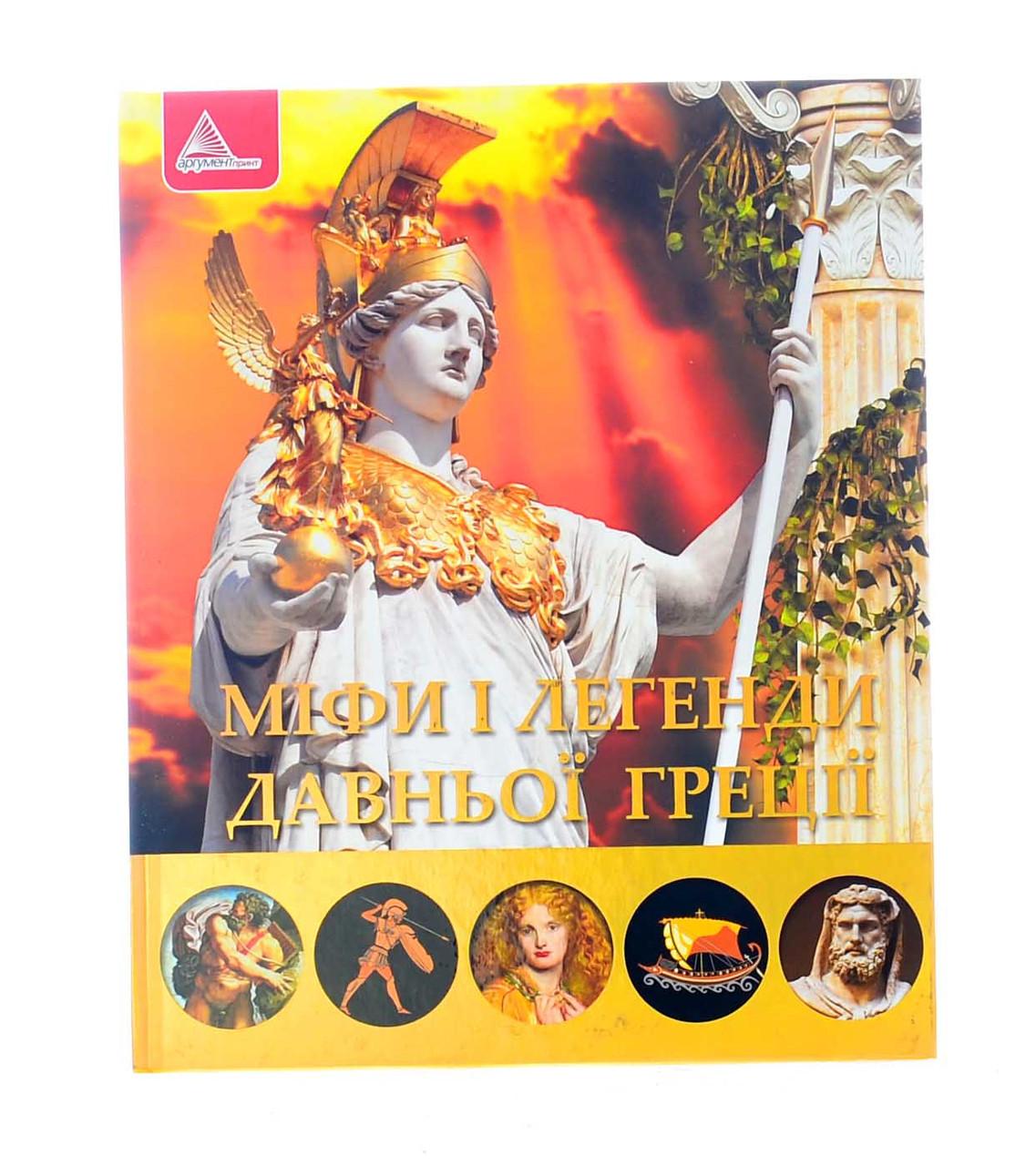 Міфи і легенди Давньої Греції