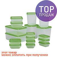 Набор контейнеров PRUTA 17 шт.