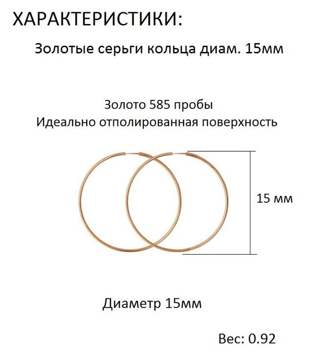 Золотые серьги кольца диам. 15мм картинка 1