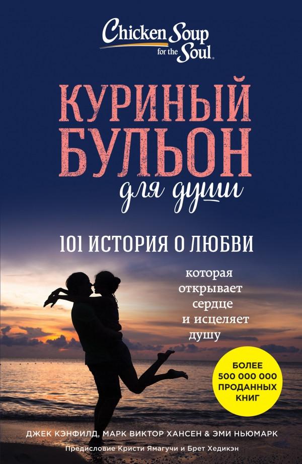 Куриный бульон для души 101 история о любви