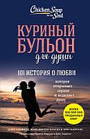 Куриный бульон для души - 101 история о любви