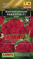 Семена Пеларгония зональная Рафаэлла  F1 алая 5 семян Аэлита