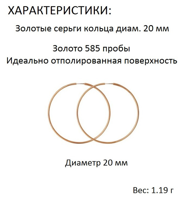 Серьги кольца золото диам. 20 мм 39971 картинка 1