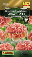 Семена Пеларгония зональная Рафаэлла  F1 персиковая 5 семян Аэлита