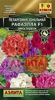 Семена Пеларгония зональная Рафаэлла  F1 смесь окрасок 5 семян Аэлита