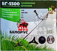 Бензокоса Белорус БГ-5500