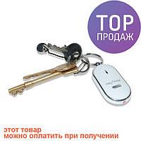 Брелок искатель ключей с подсветкой / Брелок для ключей