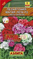 Семена Пеларгония Магия лета  F2 смесь окрасок 5 семян Аэлита