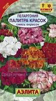 Семена Пеларгония зональная Палитра красок смесь 10 семян Аэлита