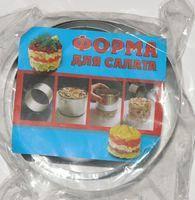 Формы для салатов и гарниров