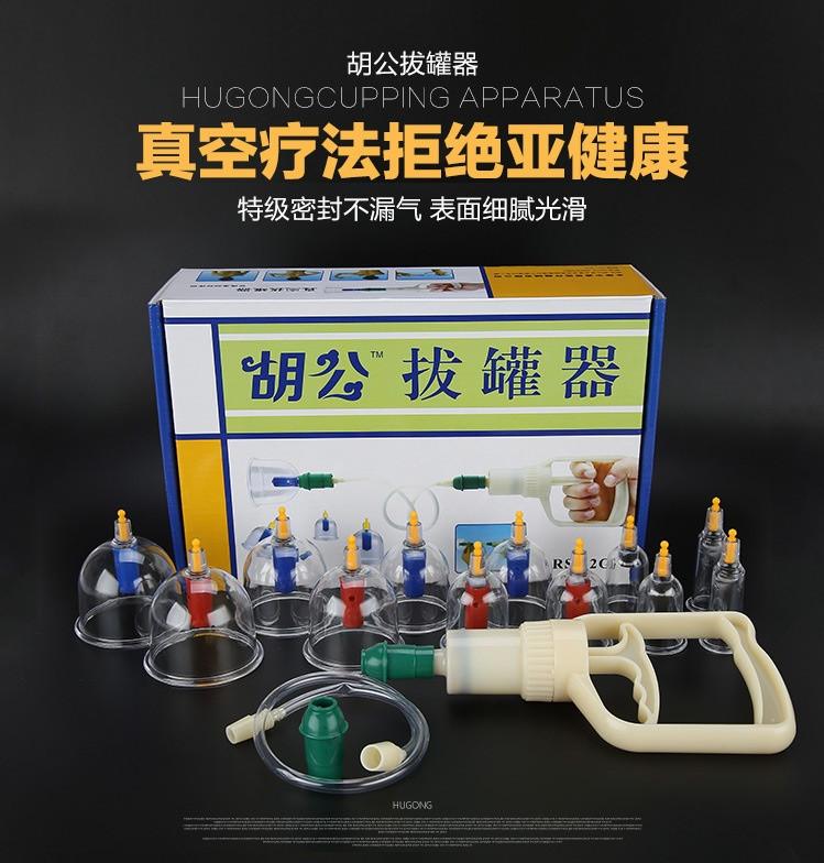 Банки вакуумные массажные с насосом профессиональный набор - 12 шт.Hu Gong