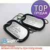 Армейские жетоны Dog Tags на заказ / Изготовление армейских жетонов с гравировкой / Именной армейский жетон