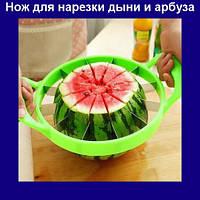 Нож-слайсер для нарезки дыни и арбуза на 12 долек Melon Slicer!Акция
