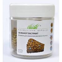 Удобрение для комнатных растений Осмакот Экстракт 10 таблеток Scotts