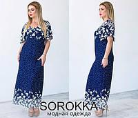 Длинное летнее платье   большого размера 50-56