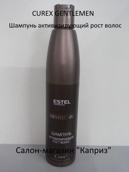 Шампунь для активации роста волос для мужчин ESTEL CUREX 300мл