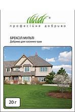 Брексил Мульти 20 г микроудобрение для газонных трав, Valagro