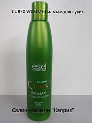 Бальзам для сухих волос  ESTEL CUREX VOLUME  250мл