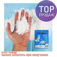 """Искусственный снег """"Белый Медведь"""" Neve Magica 10 г / прикол-шокер"""