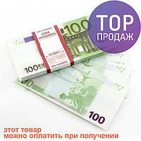 Деньги сувенирные 100 евро / деньги прикол