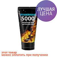 Крем Powerman 5000 / натуральный крем для увеличения члена, пениса Поверман 5000