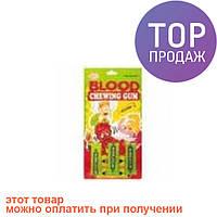 Жвачка с кровью / оригинальные подарки