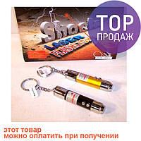 Прикол — шокер лазер-фонарик, электрошокер — шутка (shock laser flashlight) / оригинальные подарки