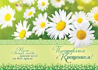 БРБ 136 открытка с конвертом