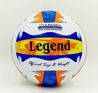 Мяч для пляжного волейбола LEGEND LG5398 бело-синий