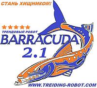 Трендовый торговый робот Барракуда 2.1T (Барракуда)