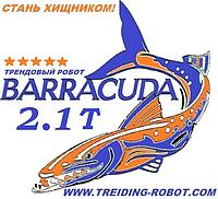 Торговый робот Барракуда - в аренду 2.1T (Барракуда)