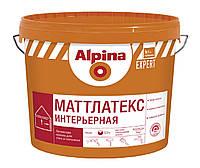 Краска латексная ALPINA MATTLATEX EXPERT интерьерная, 10л