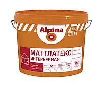 Краска латексная ALPINA MATTLATEX EXPERT интерьерная, 5л