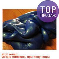 Хендгам (Silly Putty) Темно-синий перламутровый 50г, с микроблестками/умный пластилин