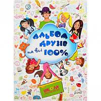 Альбом друзів на всі 100% для хлопчиків … (арт.293973)