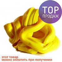 Хэндгам Желтый 80г, с запахом дыни, отличный тренажер для рук, усраняет стресс / умный пластилин