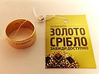 Обручальное золотое кольцо с бриллиантами. Размер 18.