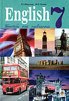Англійська мова, 7 клас. Морська Л.І., Кучма М.О.
