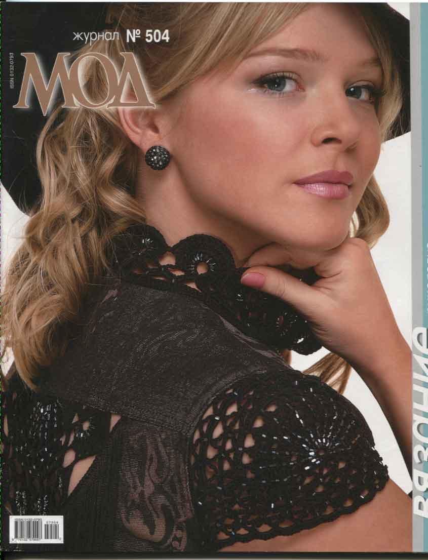 """Журнал по вязанию. """"Журнал мод"""" № 504"""