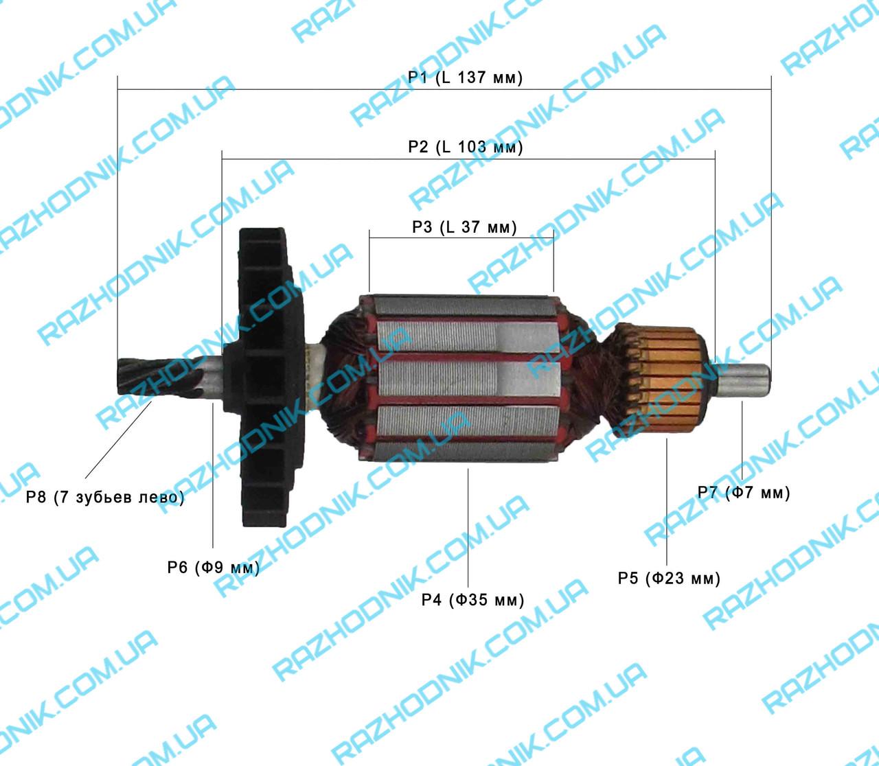Якір на перфоратор Bosch 2-28